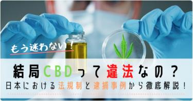 CBDは結局違法なのか?日本の法律から見るCBDの違法ラインとは