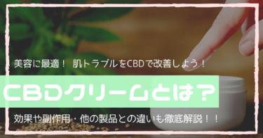 【美容に最適】CBDクリームとは?効果や副作用も徹底解説!